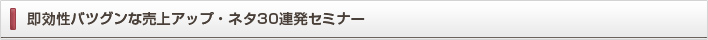 売上1億円の葬祭ホールが、1年で1.5 億円になる!! 即効性バツグンな売上アップ・ネタ30連発セミナー