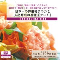 日本一の葬儀社チラシと人材育成の基礎「クレド」