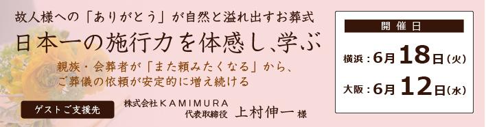日本一の施行力を体感し、学ぶ