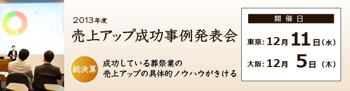 売上アップ成功事例発表会
