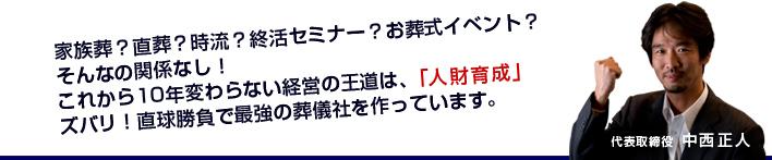 日本売上アップ研究所とは