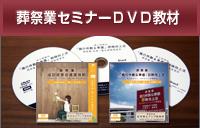 セミナー収録DVDのご案内