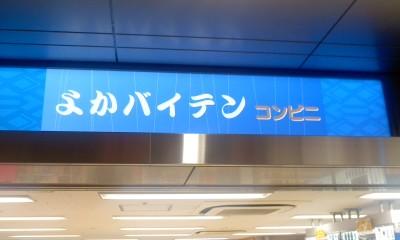 葬儀葬祭経営コンサルタント(福岡の売店)