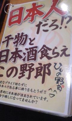 葬儀葬祭業経営コンサルタント中西正人(日本人だろ?インパクトあるポスター)