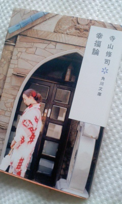 葬儀葬祭業経営コンサルタント中西正人(幸福論、寺山修司)