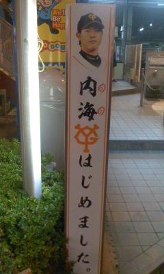 葬儀葬祭業経営コンサルタント中西正人(バッティングセンター)