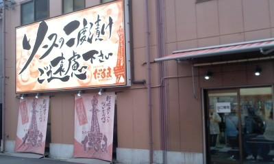 葬儀葬祭経営コンサルタント中西正人(大阪の新世界、串カツだるま)