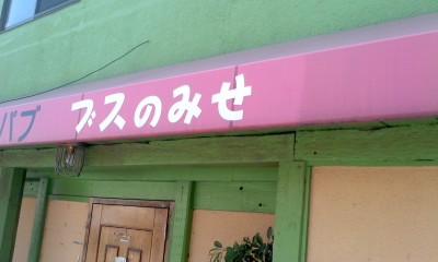 葬儀葬祭業経営コンサルタント中西正人(大阪のブスの店、その2)