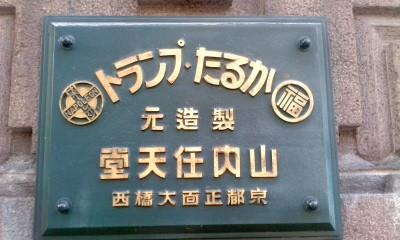 葬儀葬祭業経営コンサルタント中西正人(時流適応の任天堂)