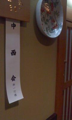 葬儀葬祭業経営コンサルタント中西正人(中西会)