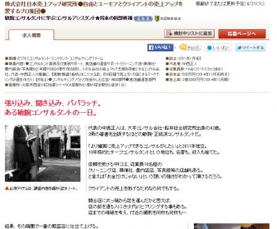 葬儀葬祭業経営コンサルタント中西正人(株式会社日本売上アップ研究所の求人概要)転職サイト