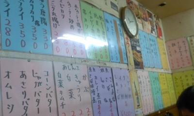 葬儀葬祭業経営コンサルタント中西正人(居酒屋メニュー)