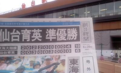葬儀葬祭業経営コンサルタント中西正人(仙台育英)