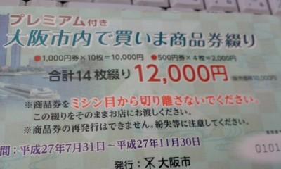 葬儀葬祭業経営コンサルタント中西正人(プレミアム商品券)