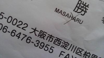 葬儀葬祭業経営コンサルタント中西正人(マサハル)