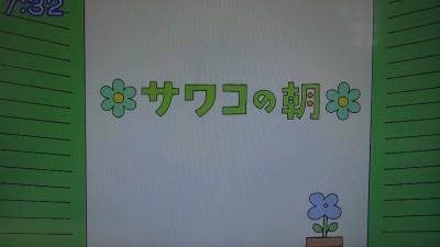 葬儀葬祭業経営コンサルタント中西正人(サワコの朝)