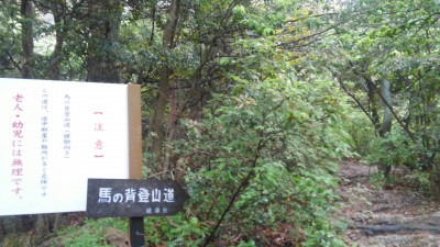葬儀葬祭業経営コンサルタント中西正人(馬の背登山道)