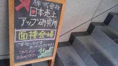 葬儀葬祭業経営コンサルタント中西正人(採用面接、随時実施中)