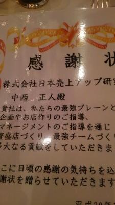 葬儀葬祭業経営コンサルタント中西正人(葬儀社ご支援先からの感謝状)